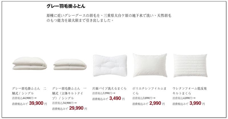 日本無印良品多達 1,100 商品大降價,日用品、家具、衣料品以及食品都有 4