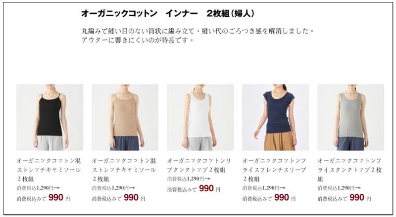 日本無印良品多達 1,100 商品大降價,日用品、家具、衣料品以及食品都有 6