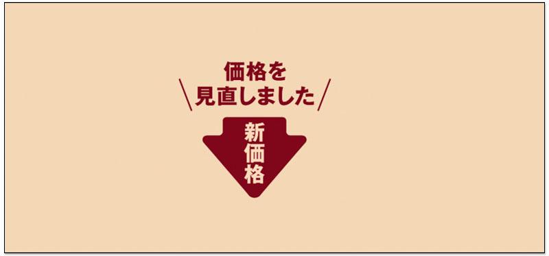日本無印良品多達 1,100 商品大降價,日用品、家具、衣料品以及食品都有 1