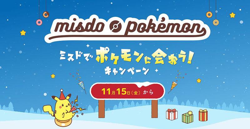 日本 Mister Donut 皮卡丘甜甜圈 11 月再次回歸,這次再追加一個新口味 2