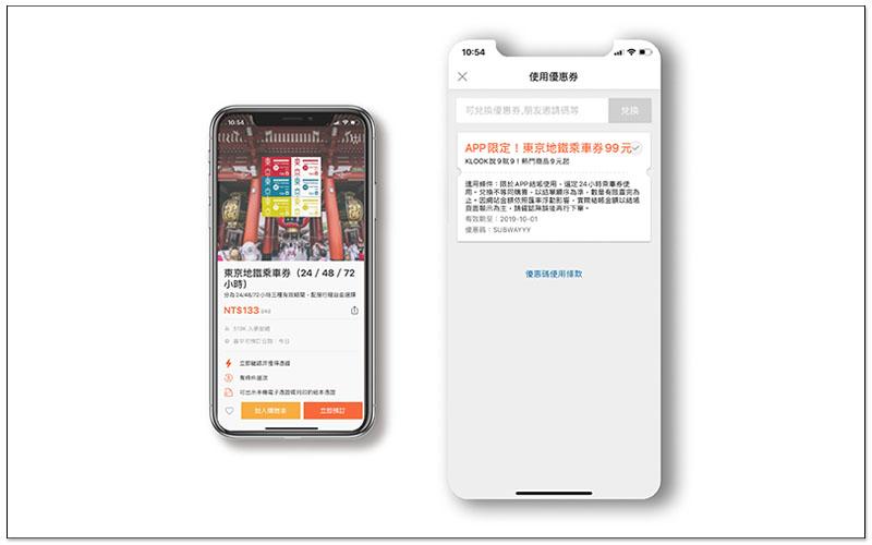 東京地鐵乘車券 KLOOK App 輸入折扣碼最低只需 83 台幣 8