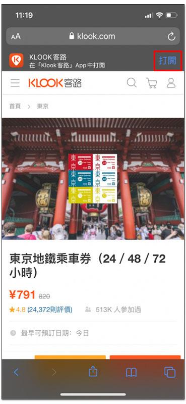 東京地鐵乘車券 ,1