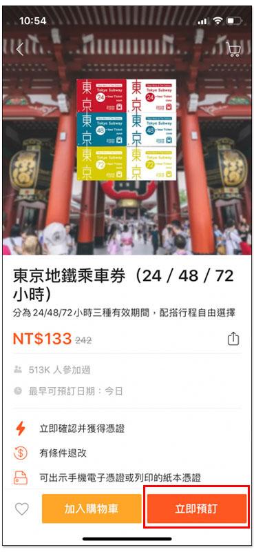 東京地鐵乘車券 ,2