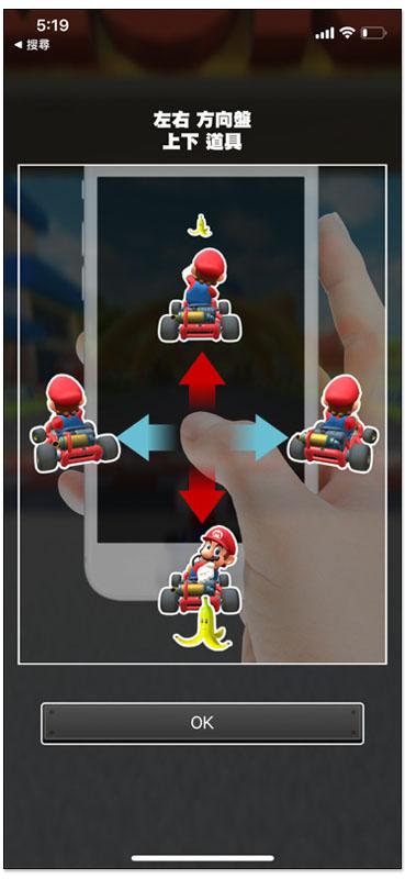 瑪利歐賽車手機版 Mario Kart Tour 正式開放下載!操作、玩法、遊戲內容介紹 6