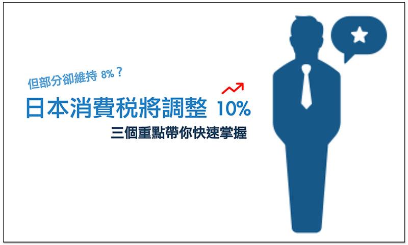 日本消費稅將調漲到 10%,但部分卻維持 8% 三個重點讓你輕鬆立刻掌握 10