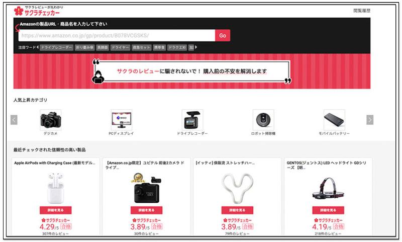 日本 Amazon 網購