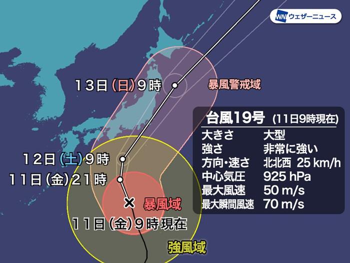 日本哈吉貝颱風受影響的航空公司、電車地鐵、新幹線停飛停駛資訊總整理 4