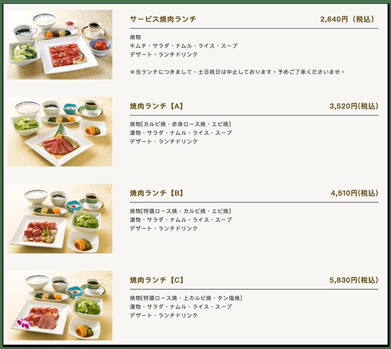 東京燒肉 ,敘敘苑午餐套餐價格