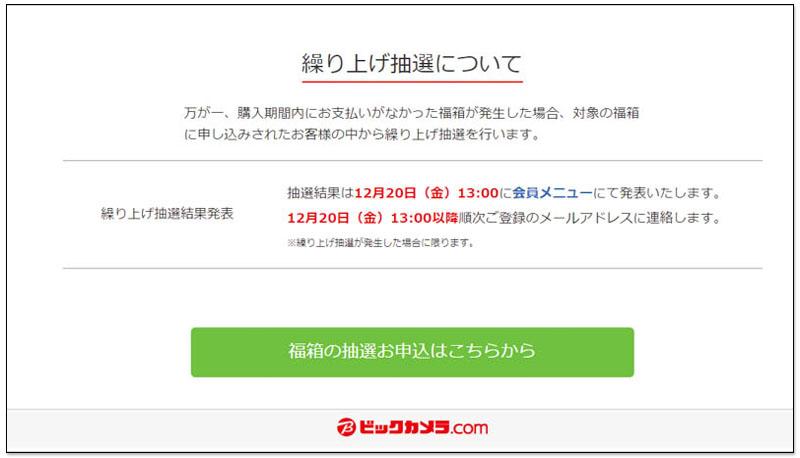 日本 2020 Bic Camera 福袋(福箱)正式公布!高達 30 款以上,即日起開放登記抽籤 7