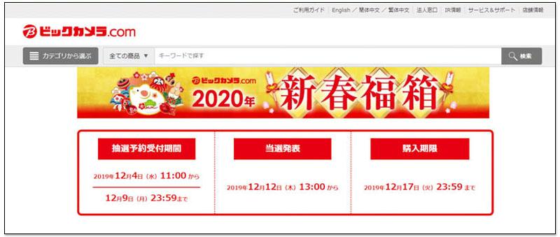 日本 2020 Bic Camera 福袋(福箱)正式公布!高達 30 款以上,即日起開放登記抽籤 2