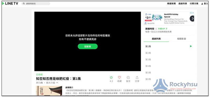 LINE TV 鎖國外IP