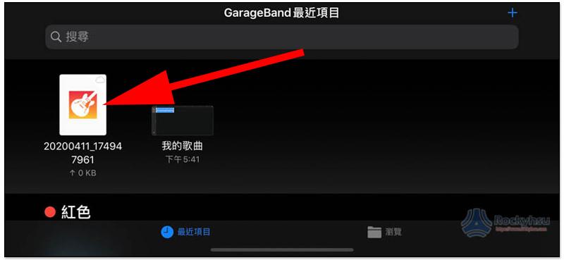 GarageBand 最近項目截圖