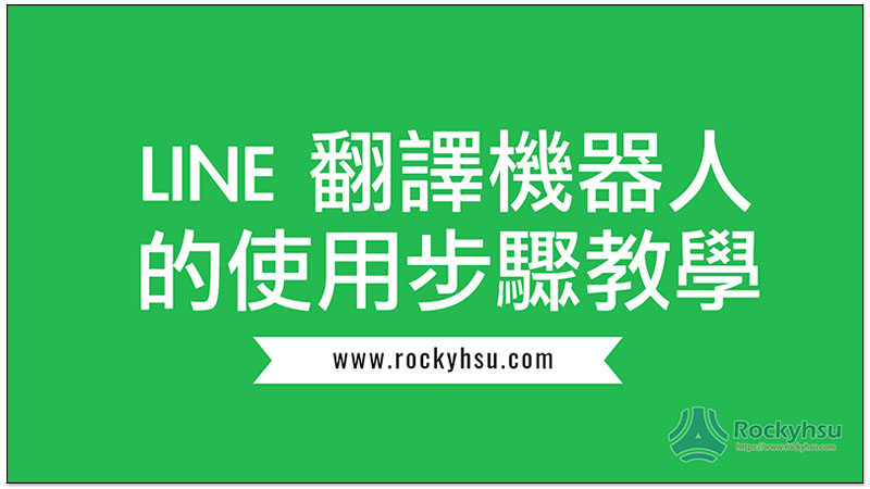 LINE翻譯