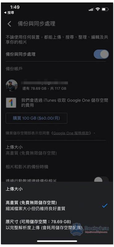 iOS Google 相簿備份與同步處理截圖