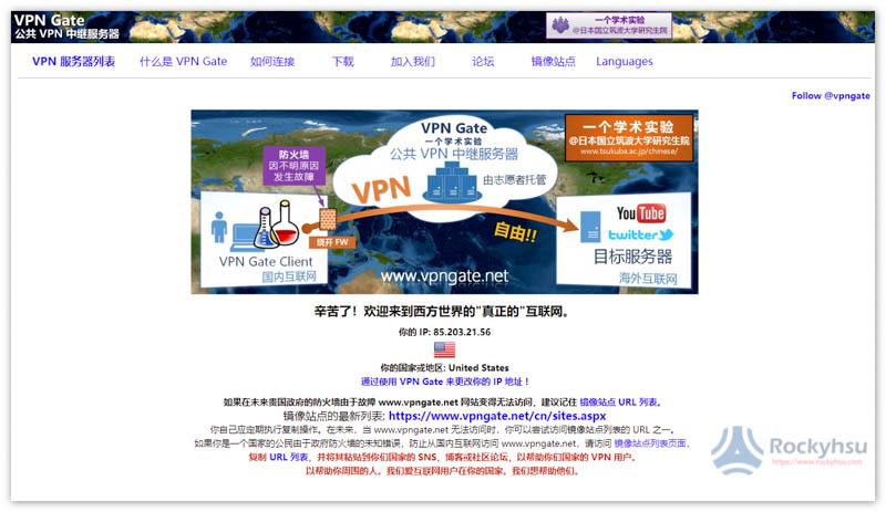 VPN Gate Client