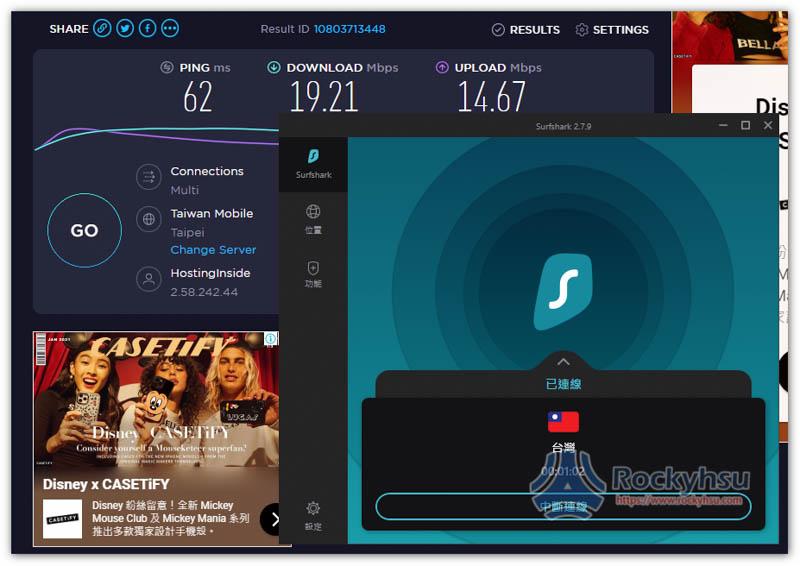 Surfshark 台灣伺服器速度實測