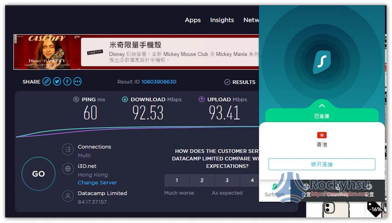 Surfshark Chrome 香港伺服器速度實測