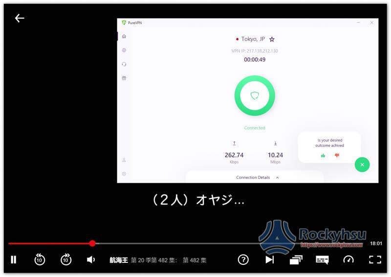 PureVPN 日本 Netflix