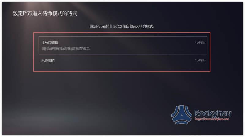 PS5 設定選單中的待命模式設定