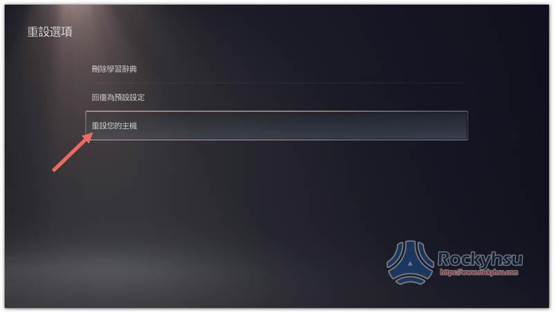PS5 重設您的主機