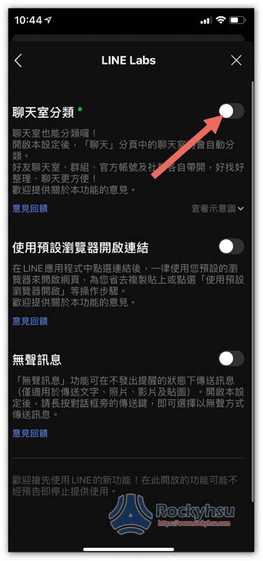 iPhone LINE 聊天室分類