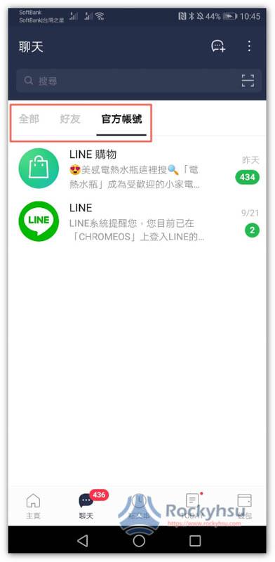 Android LINE 聊天列表分類