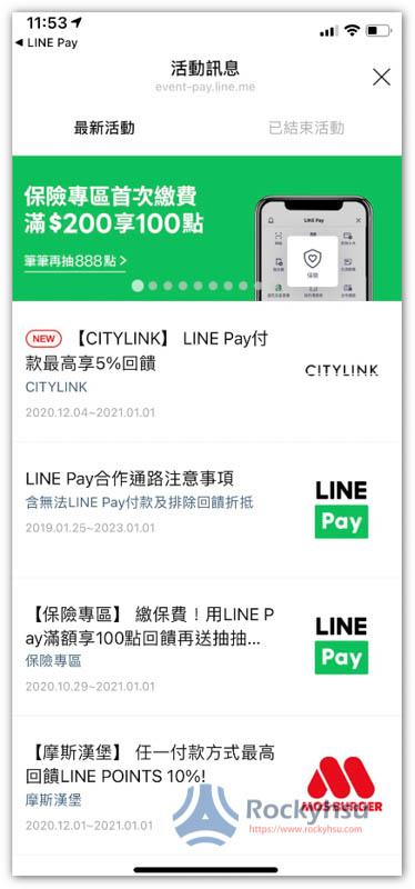 LINE Pay 活動