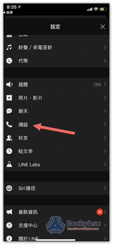 LINE 通話選單