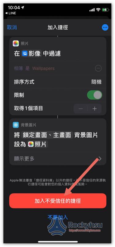 iPhone 加入不受信任的捷徑