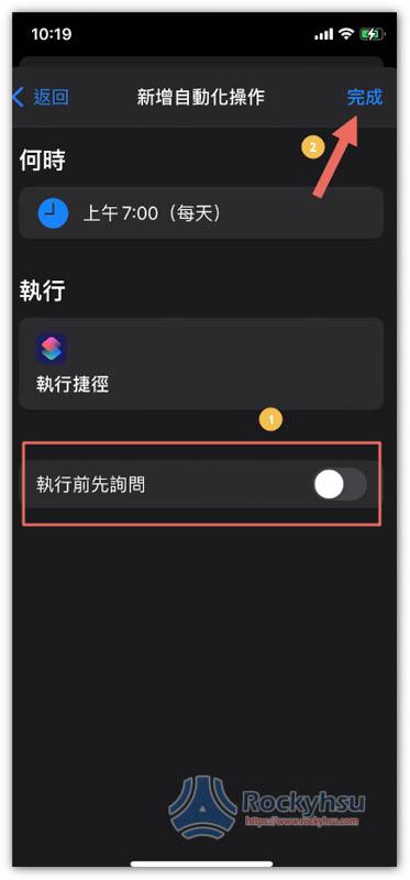 iPhone 自動化操作設定步驟