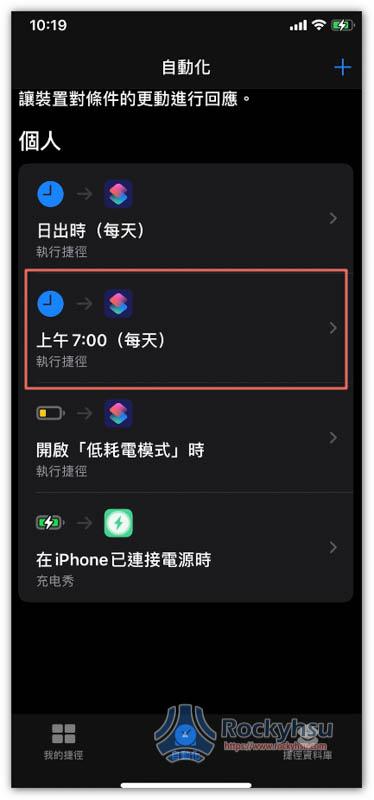 iPhone 自動化選單