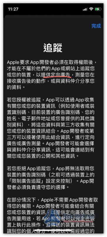 iPhone 追蹤