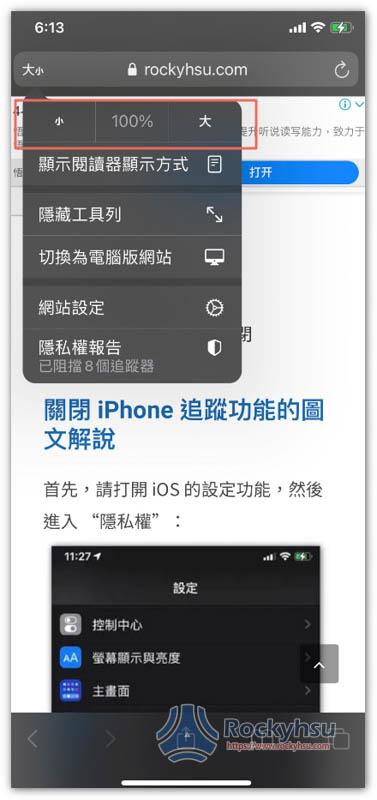 iPhone 網頁字體放大