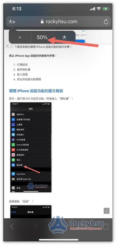 iPhone 網頁字體縮小