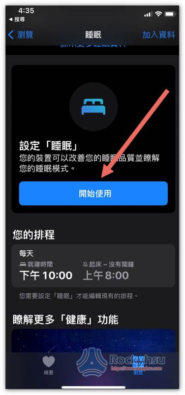 iPhone 設定睡眠