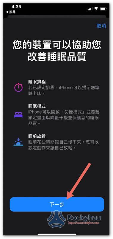 iPhone 睡眠品質設定