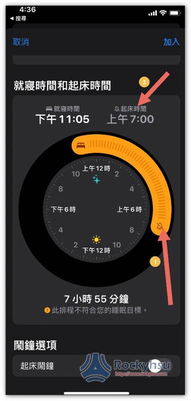 iPhone 調整睡眠排程的鬧鐘時間
