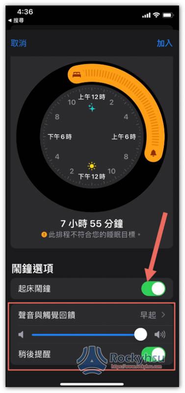 iPhone 單獨調整鬧鐘聲音大小