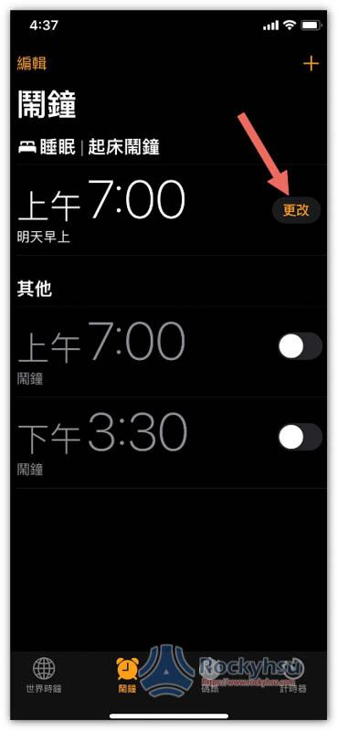 iPhone 更改鬧鐘