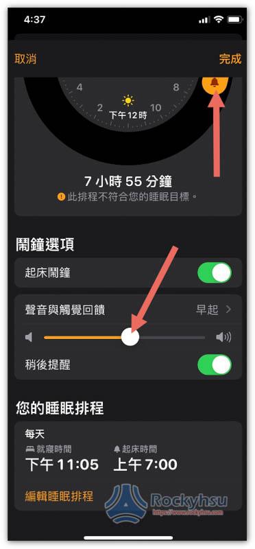iPhone 調整睡眠排程鬧鐘頁面