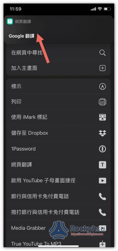iPhone Google 翻譯