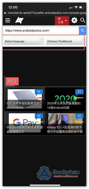 iPhone 網頁翻成繁體中文