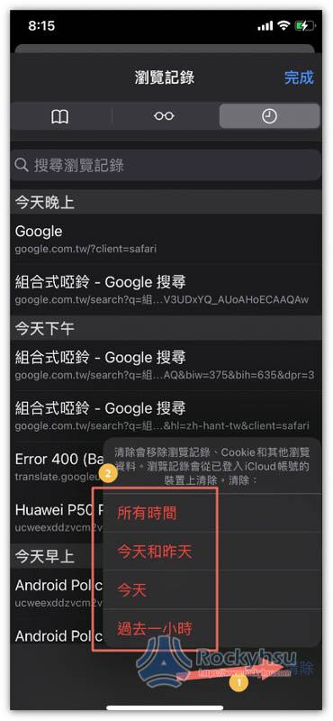 iPhone Safari 歷史紀錄刪除