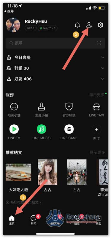 iPhone LINE 個人主頁
