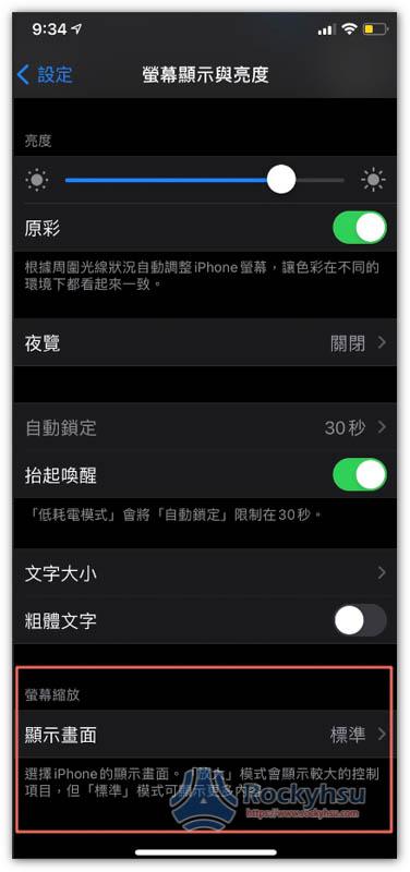 iPhone 螢幕顯示與亮度設定