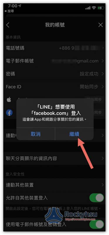 LINE 綁定 Facebook