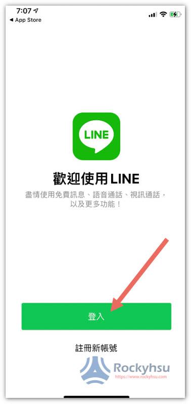 LINE 登入頁面