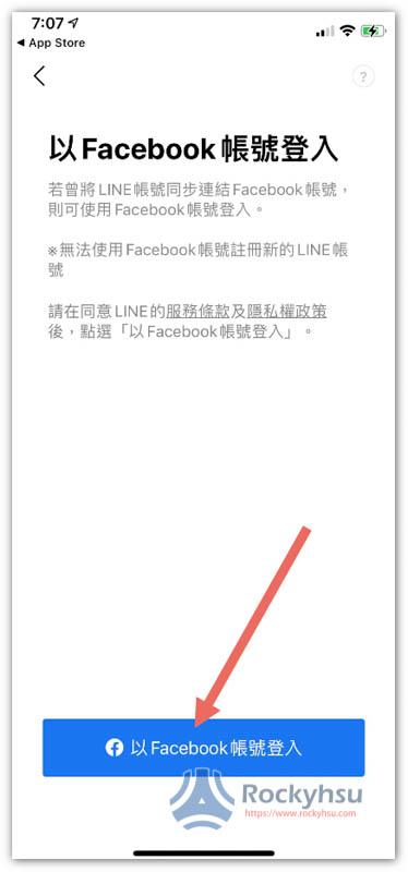 LINE Facebook 登入