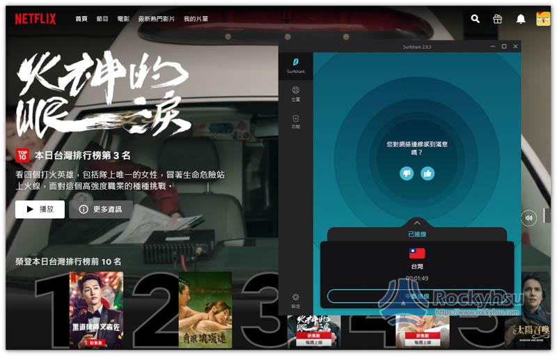 Surfshark 台灣 Netflix