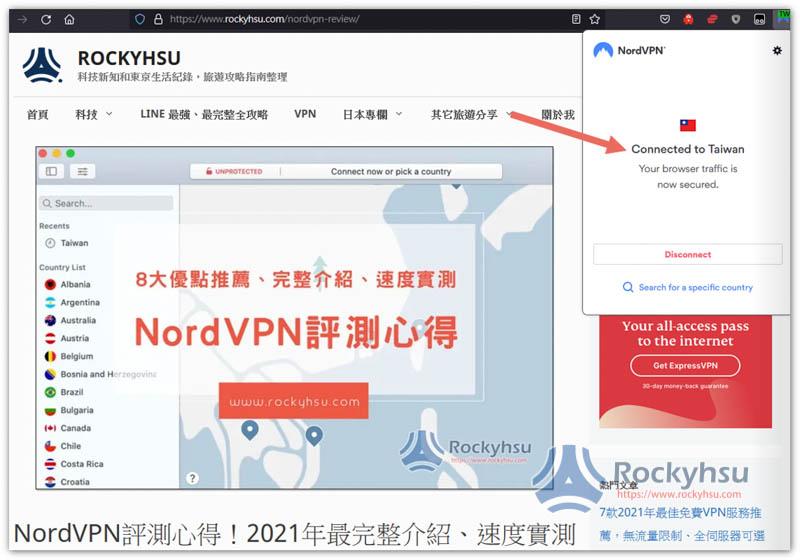 NordVPN 連接成功 Firefox